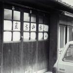 1973年山水創業